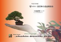 小品盆栽 ミニカレンダー