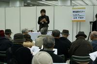 無料盆栽セミナー(第35回雅風展)